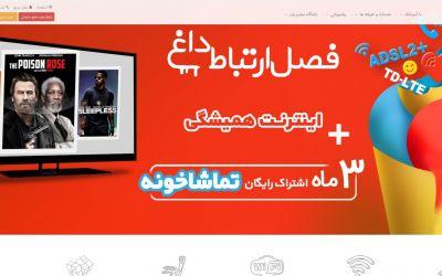 آموزش تصویری خرید بسته اینترنت آسیاتک