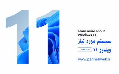 سیستم مورد نیاز ویندوز 11